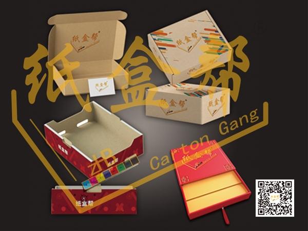 黑龙江纸盒